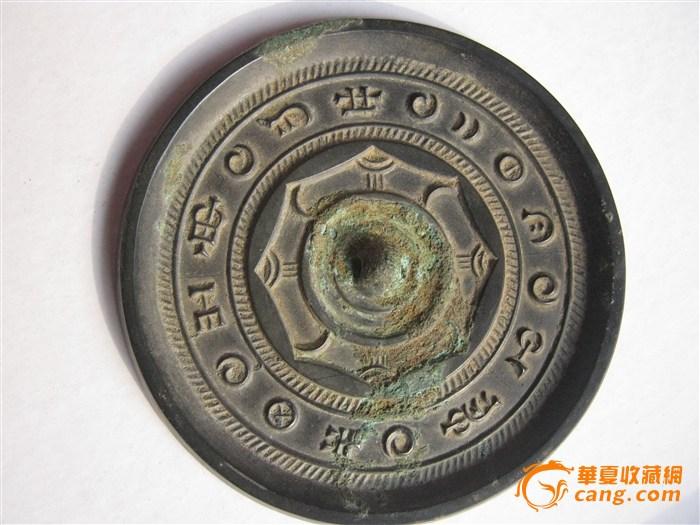 汉连弧铭文镜