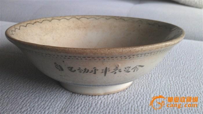 抗日时期瓷碗图片