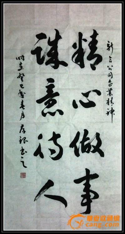 龚存银,书法家.笔名-墨元.男,汉族,生于1956年,山东济南人.