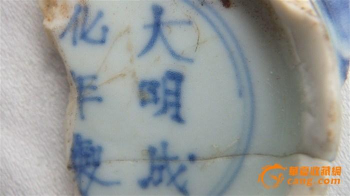 成化官窑青花瓷片