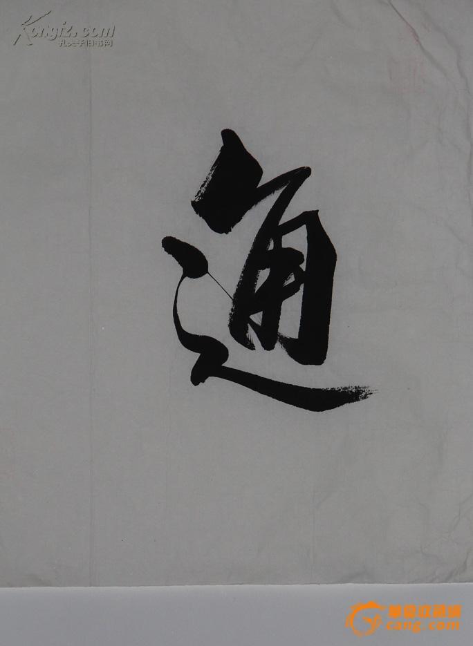 杨���$9i.y�)ycm_ycmyangchunme76 欧阳中石书法鉴定 bj010 戴小京书法 wj傅明正 准