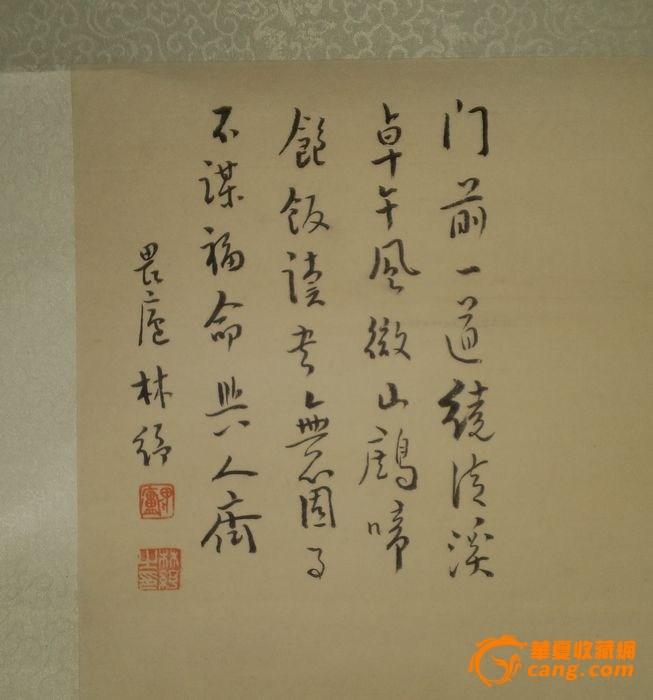 书画家林琴南山水立轴