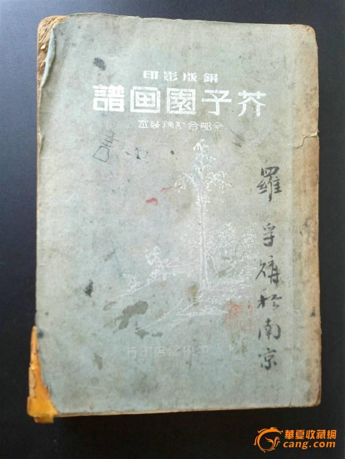 民国三十七年重印全一册