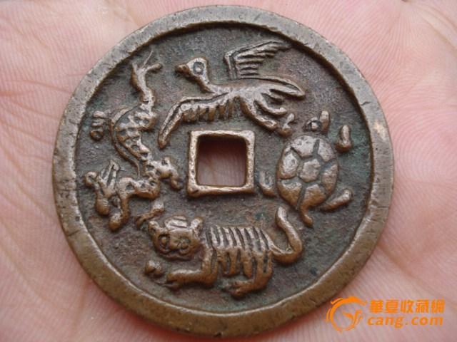 大吉祥背四灵花钱,来自藏友齐鲁收藏-钱币-中国古代
