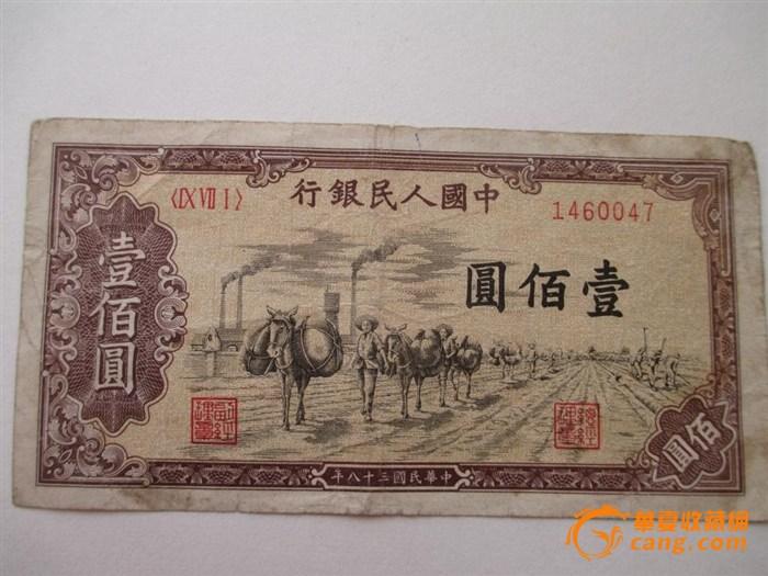 中国第一套人民币 运输100元 8.5品