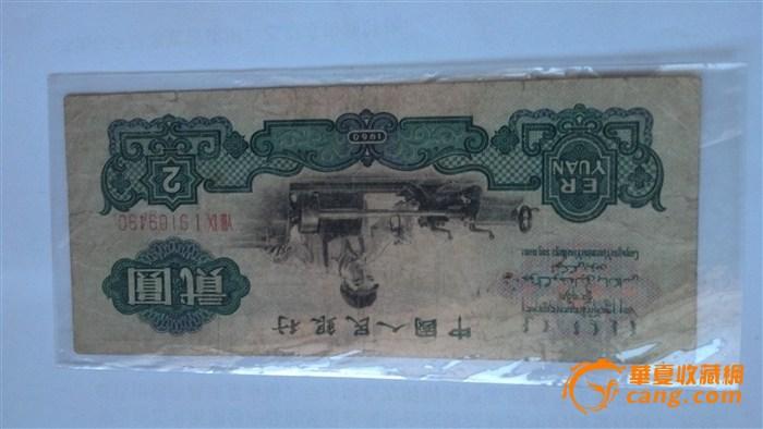 人民币2元车工