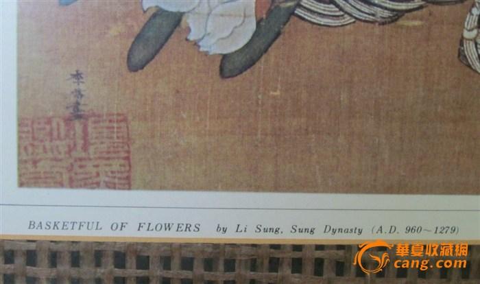 南宋李嵩的重彩工笔画------《花篮图》复制品