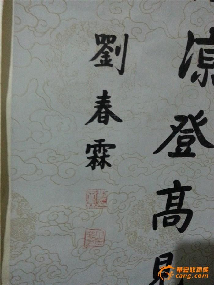 刘春林中堂书法图片