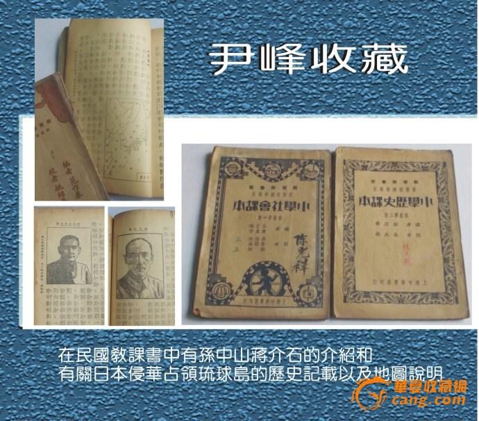 红色收藏:尹峰收藏民国教课书 见证日本侵华台湾和琉球岛