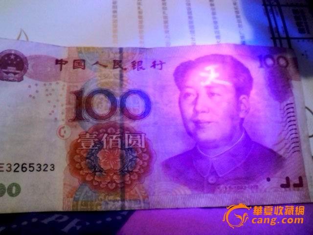 2005版100元错版人民币