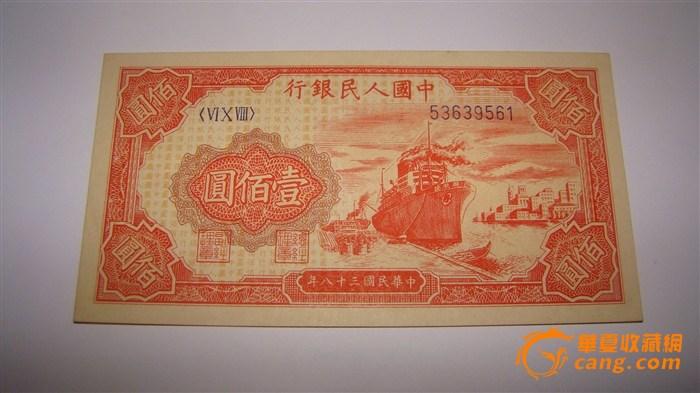 第一套人民币100元轮船8号码