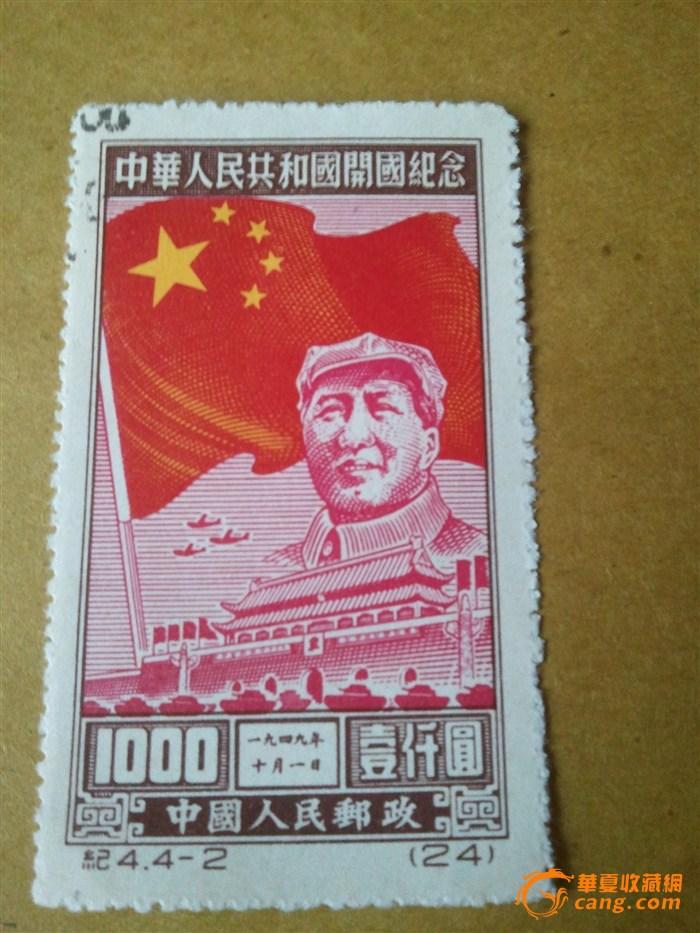 中华人民共和国开国纪念邮票