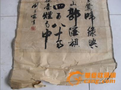 刘春林/高考状元刘春林的书法