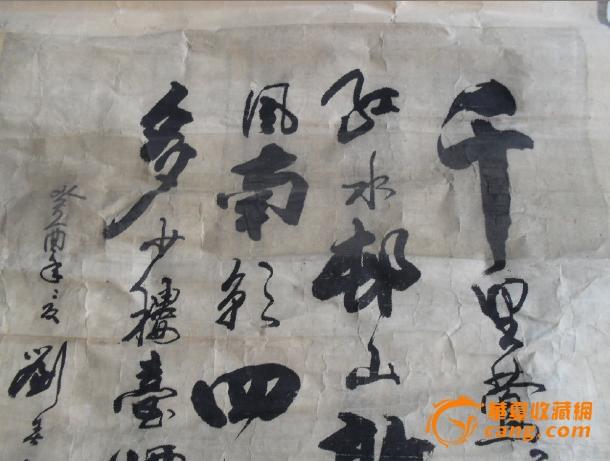 高考状元刘春林的书法图片