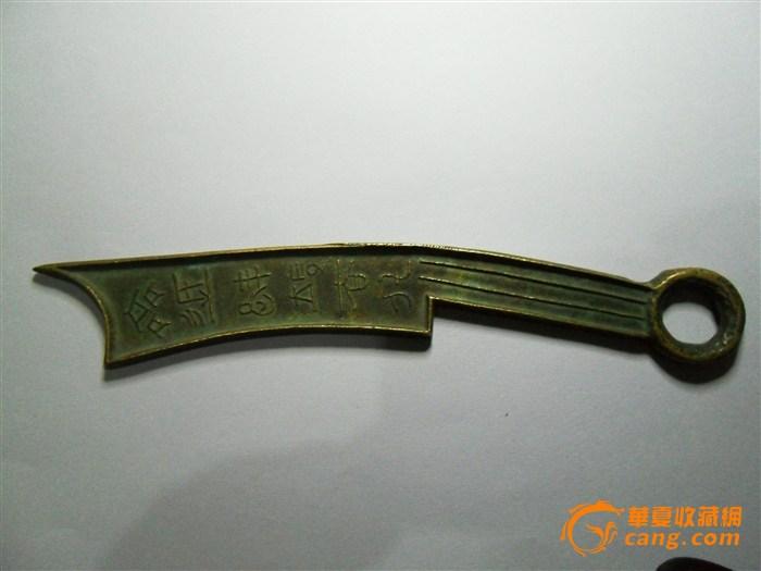 战国时期刀币