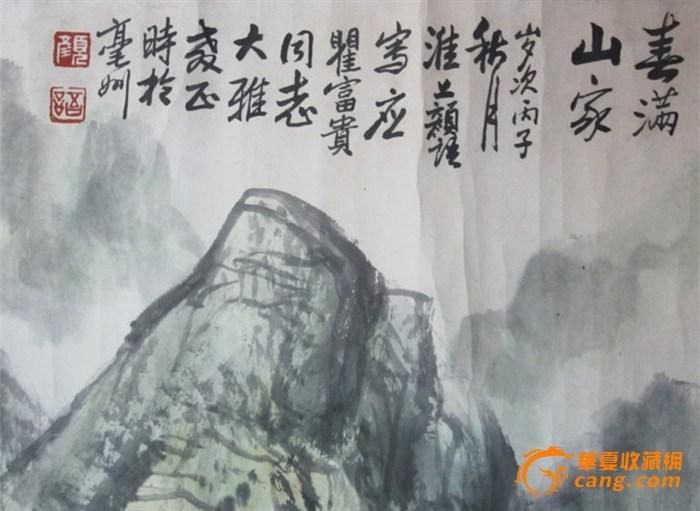 安徽著名老画家【颜语】作品欣赏【六尺整纸原装原裱】图片