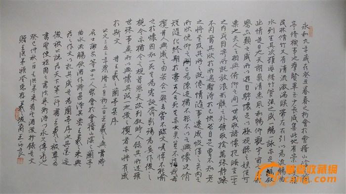 老师为我写了一篇兰亭序留作纪念图片