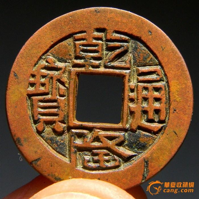 古钱宝库中的璀璨明珠--新疆红钱