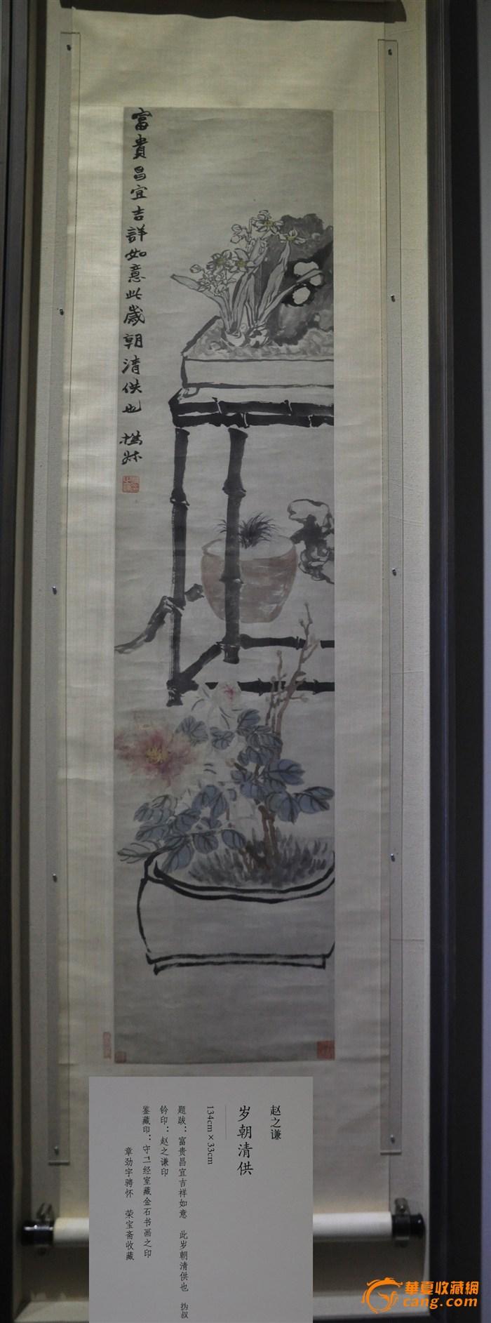 荣宝斋馆藏书画作品欣赏图片