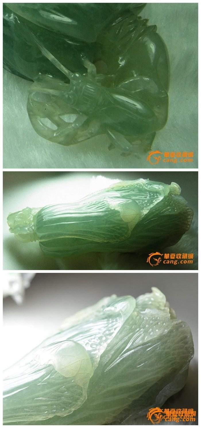 老翡翠 二斤多重的冰种大白菜(大发财)