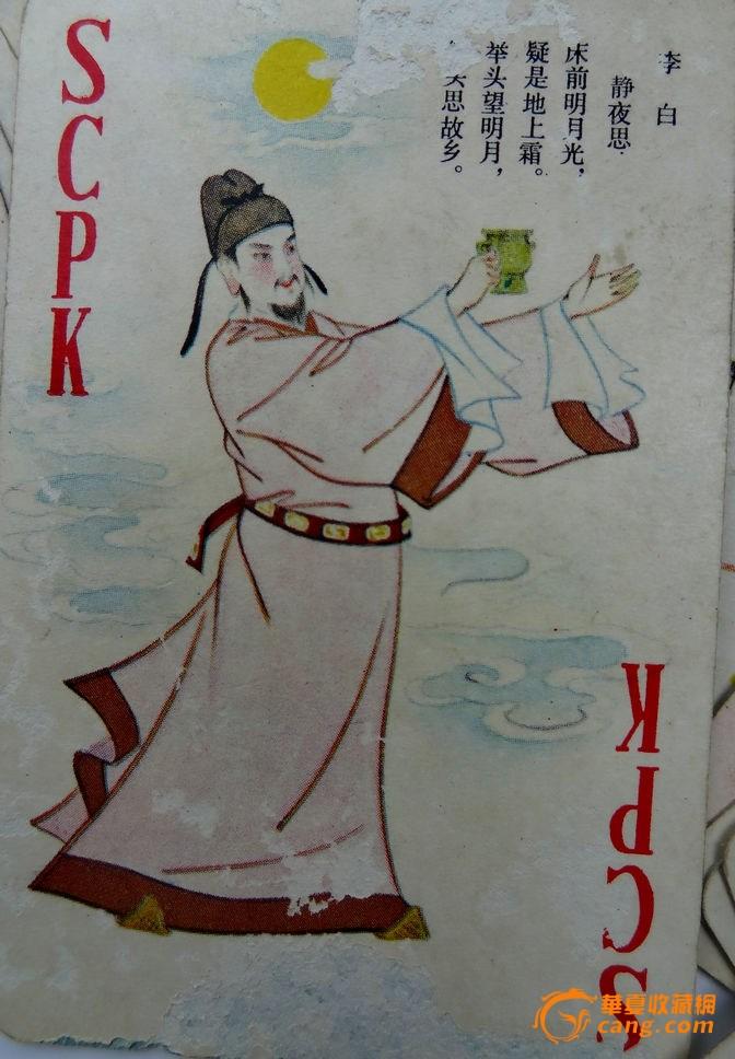 家有中国古代诗词扑克一副,54张齐全。想起小时候,打扑克是一种很好玩的,而且是唯数不多的打发时间的,几个人围在一起玩娱乐,想起也是开心,但这副扑克,我印象中,只打个一次就被老豆收起来了,现在收拾收拾杂物是,无意中被我发现了,现分享,顺便问下,知是否有收藏价值