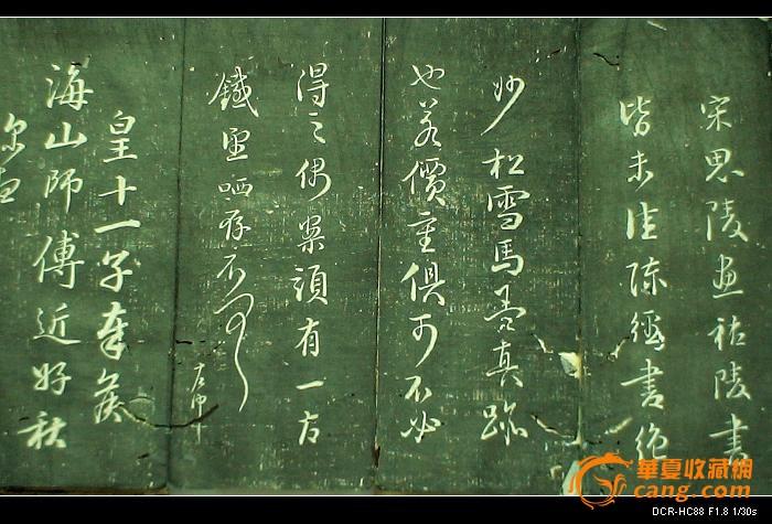 宫藏成亲王碑帖图片
