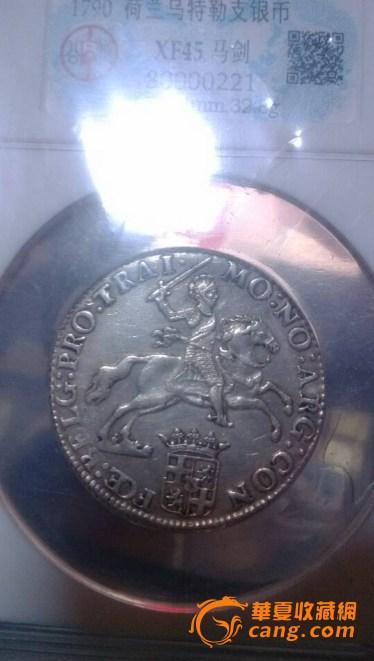 1790年荷兰马剑,请大家鉴赏估价