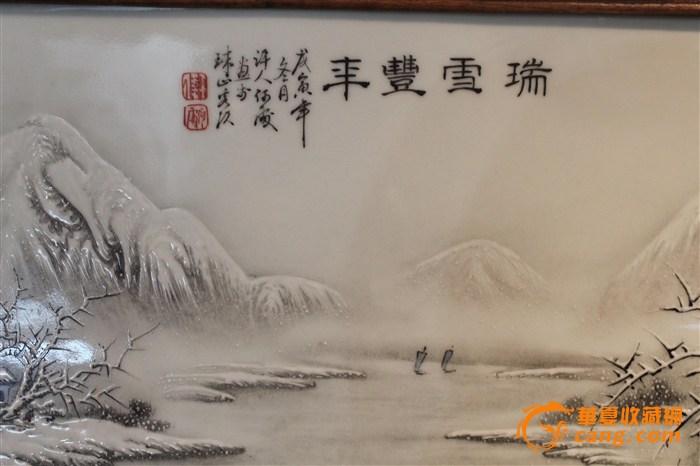 珠山八友 许人何作品 瑞雪丰年_古玩鉴定估价_华夏