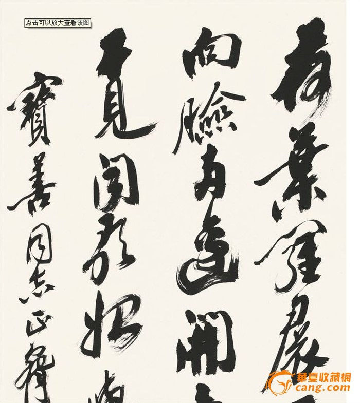 书画收藏 沙孟海书法精品