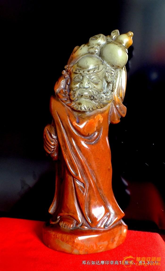 清.邓石如,寿山石珍稀圆雕底篆刻达摩人物