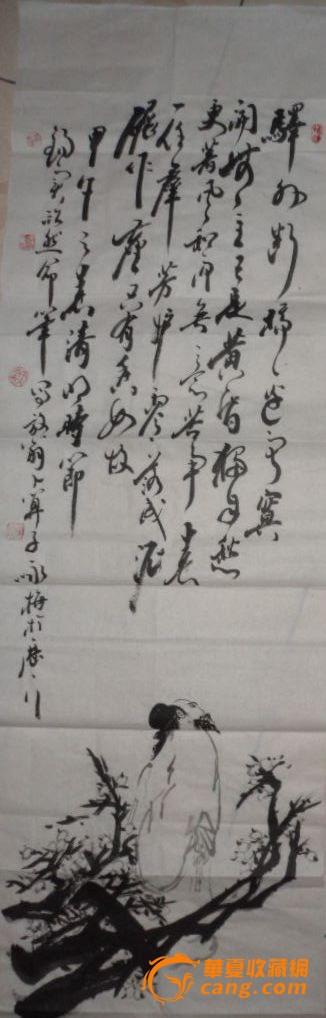 著名书画师朱锡实先生《仆算子咏梅 陆游》