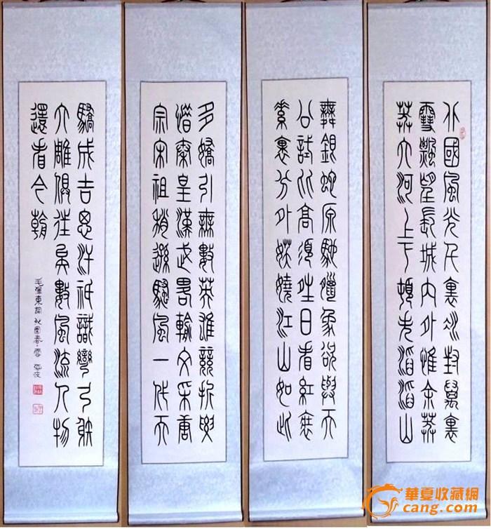 已锦裬裱 海波小篆书法四条屏 毛泽东《沁园春·雪》