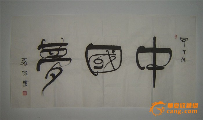 个人书法《中国梦》