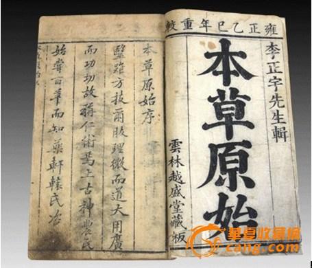《本草原始》清雍正乙已年(1725年)�林越盛堂藏版