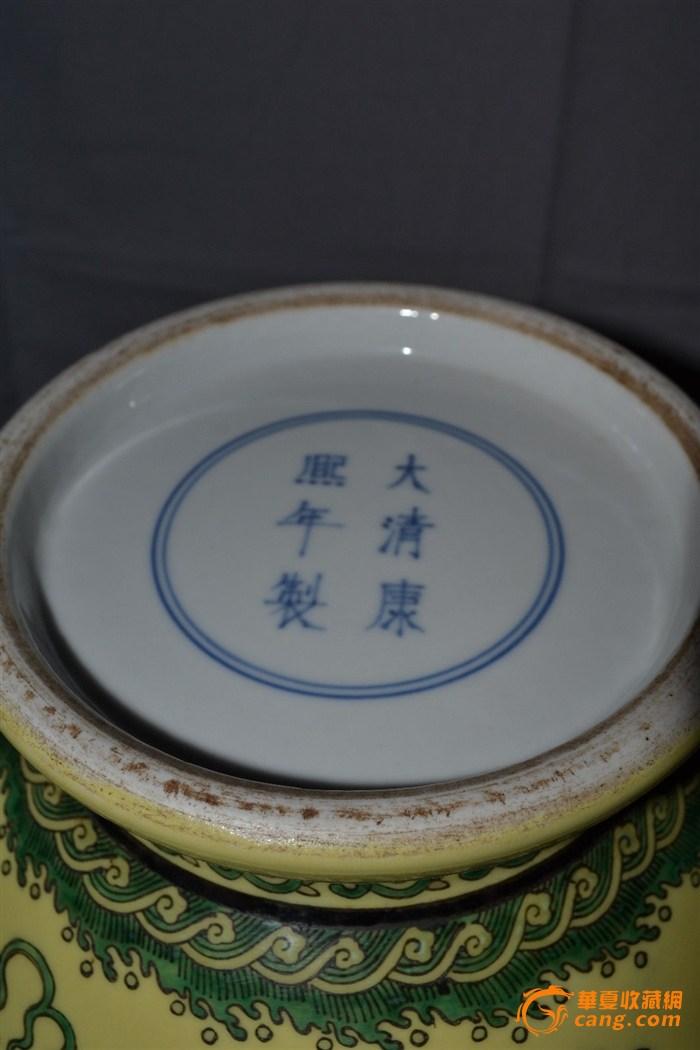 大清康熙年制黄地绿釉龙纹赏瓶