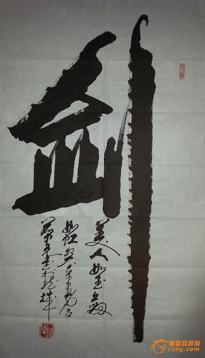 好书画-【美人如玉剑如虹】图片