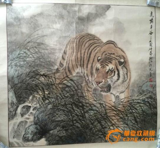 好字画 阴衍江先生《下山虎》