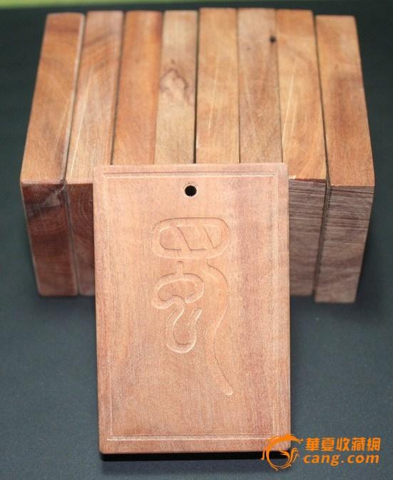 印度老山檀香木木牌