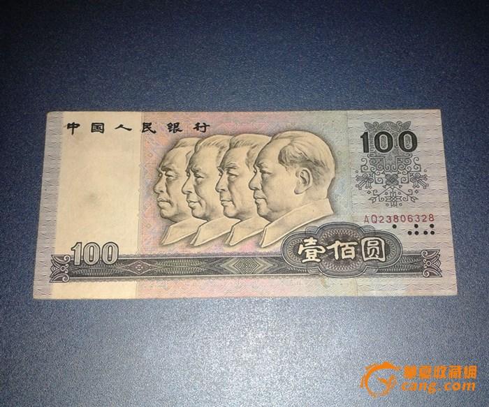 第四套100元错版人民币