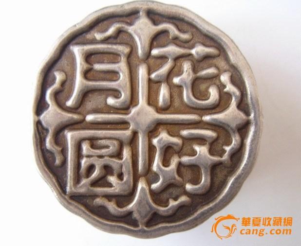 中秋佳节,再呈花好月园银月饼