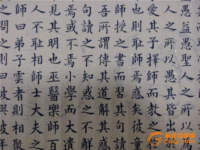 传统毛笔小楷书法(师说---唐韩愈)