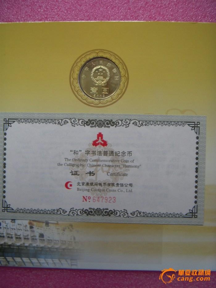 """中国 钱币/""""和""""字书法(篆书)2009.11.26发行。"""