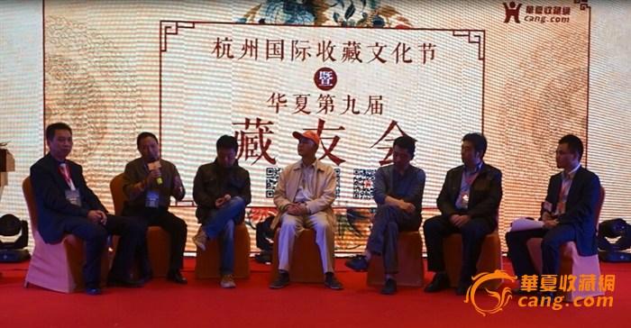 2014杭州藏友会华夏大咖风采展示