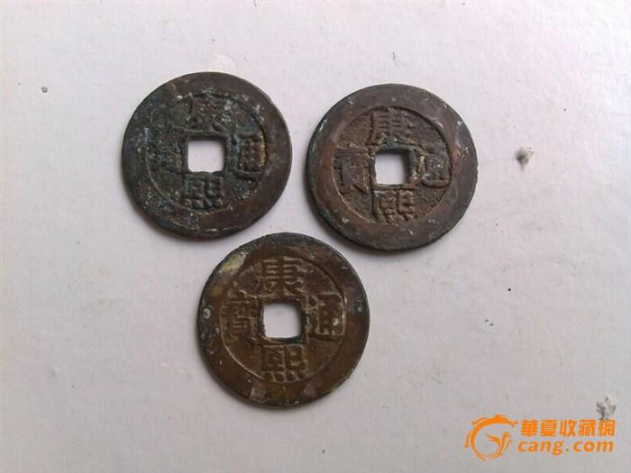 康熙罗汉钱3枚