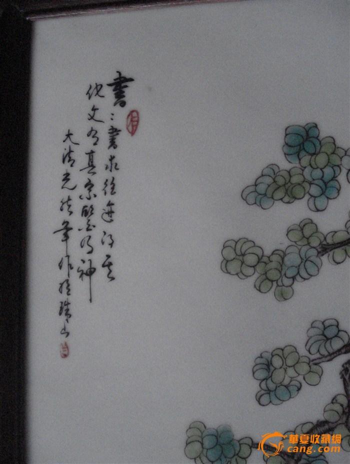 珠山八友王大凡瓷板画四条屏琴棋书画