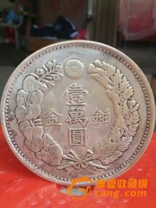 大日本明冶八年一万元七两二钱