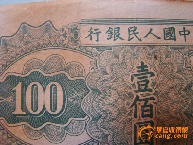 第一套人民币100元