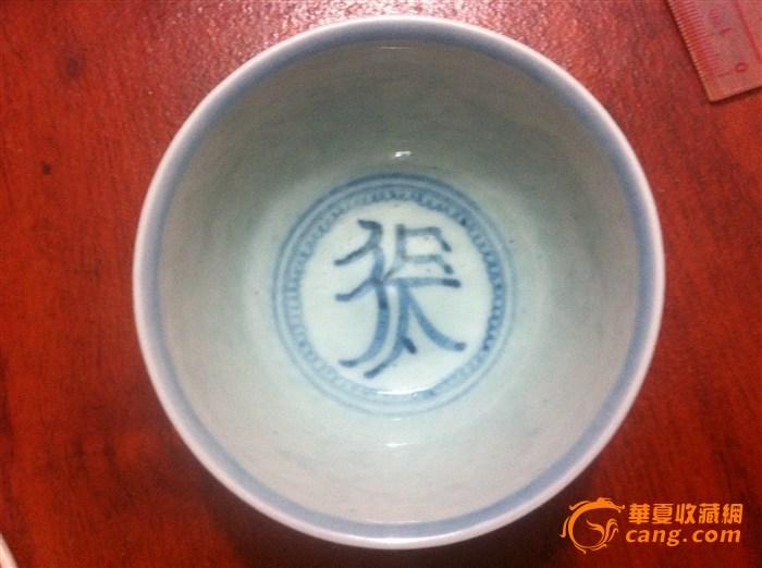 求解此碗边的字是什么意思,有底款,中间印有张字.青花装饰.