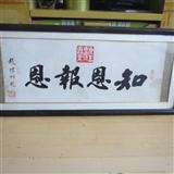 赵朴初的书法+好字画