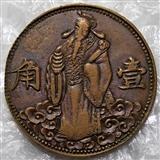 常临代用币 财神壹角 原味精铸 收藏级别
